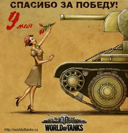 Акция в World of Tanks на День Победы